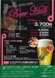 グリーンヒルホテル神戸ビアホール2018