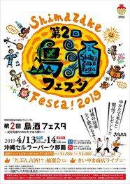 泡盛の魅力を沖縄から世界へ発信!
