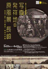 明治150年記念特別展「写真発祥地の原風景 長崎」