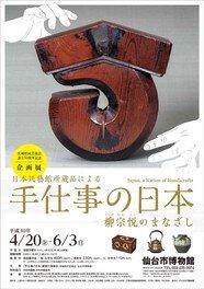 宮城県民芸協会設立50周年記念 企画展「日本民藝館所蔵品による 手仕事の日本ー柳宗悦のまなざしー」