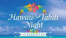 ハワイ&タヒチナイト2018