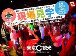 東京C観光「障がいの有る無し関係なく楽しむ!アクションの現場見学」