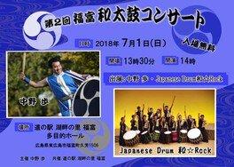 福富和太鼓コンサート