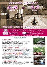 お寺に泊まる、お寺で過ごす 坐禅×ヨガ モニターツアー