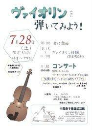 小黒恵子童謡記念館 ヴァイオリンを弾いてみよう!&コンサート