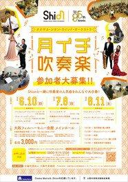 Shion presents 月イチ吹奏楽(8月)(大阪市西成区)