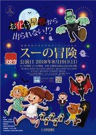 ミュージカル「スーの冒険」