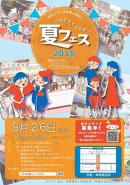 つながるくさなぎ夏フェス2018