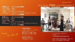 新春!Jazz Live Dr小畑孝廣Quartet+Vo伊藤綾
