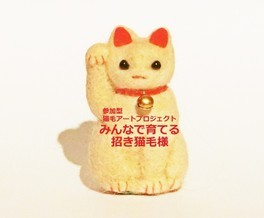 参加型猫毛アートプロジェクト「みんなで育てる招き猫毛様」