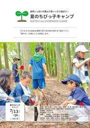 夏のちびっ子キャンプ