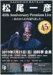 松尾一彦 45th Annivarsary Premiam Live 〜あれから45年経ちました〜