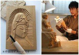 みのおてならい特別体験会  仏師に習う仏像彫刻 体験会(8月)