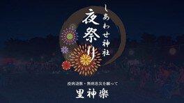 しあわせ神社 夜祭り「里神楽」