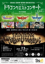 Osaka Shion Wind Orchestra ドラゴンクエストコンサート in 高知