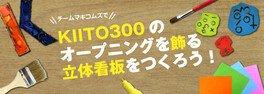 チームマキコムズで KIITO300のオープニングを飾る立体看板をつくろう!