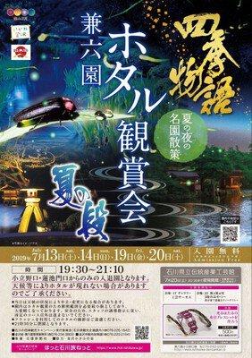 金沢城・兼六園四季物語 ホタル観賞会