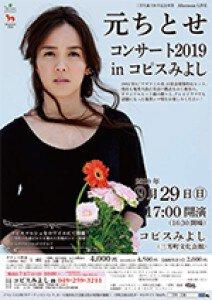 元ちとせコンサート2019 in コピスみよし