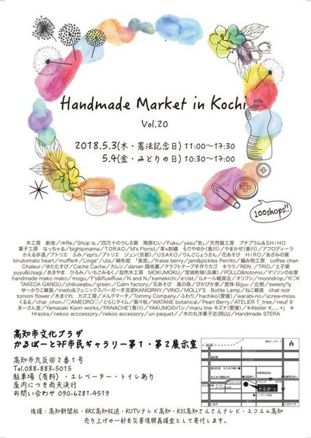 Handmade Market in Kochi Vol.20