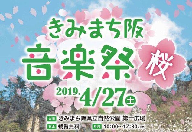 きみまち阪音楽祭・桜