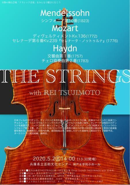 NPO法人室内合奏団THESTRINGS第17回定期公演THESTRINGS with 辻本玲