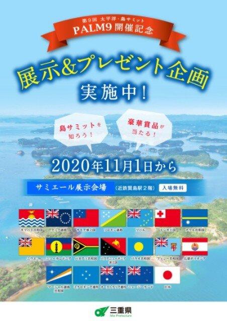 第9回太平洋・島サミットのPR展示&プレゼント企画