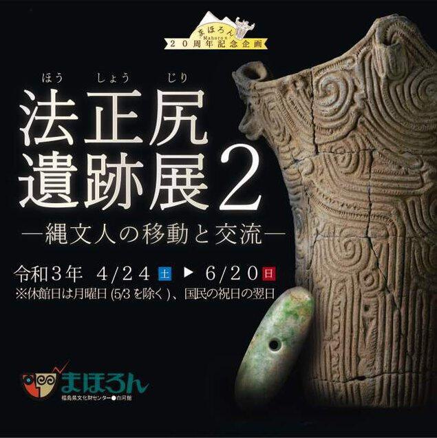 まほろん20周年記念企画「法正尻遺跡展2-縄文人の移動と交流-」