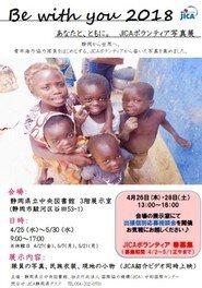 JICAボランティア写真展