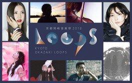 京都岡崎音楽祭 2018「OKAZAKI LOOPS」