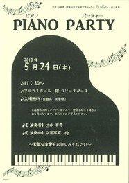 ピアノパーティ(ロビーコンサート)5月