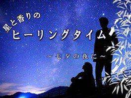 ヒーリングプラネタリウム「星と香りのヒーリングタイム~七夕の夜に~」