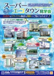 東京スーパーエコタウン無料見学会(7月)