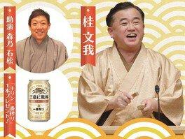 桂文我 日本橋・三重テラス寄席~三重に因んだ落語会~