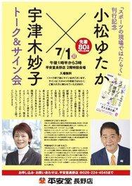 小松ゆたか×宇津木妙子 トーク&サイン会