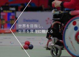 第20回日本ボッチャ選手権大会 西日本ブロック予選会