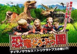 恐竜どうぶつ園 ティラノサウルス×トリケラトプスの戦い(静岡御殿場)