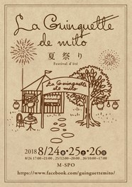 ガンゲット~夏祭り~