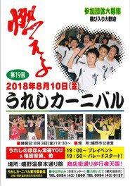 第19回 嬉野温泉「うれしカーニバル」