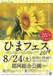 なかひまわりフェスティバル 2019