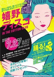 嬉野ディスコ In The Cotton Club ~Summer~