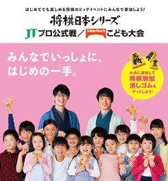 将棋日本シリーズ JTプロ公式戦/テーブルマークこども大会熊本大会