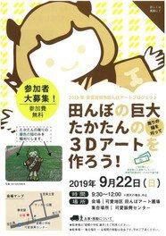 安芸高田市田んぼアート 稲刈り体験