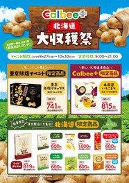 カルビー 北海道大収穫祭