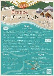 Breezeビーチマーケット