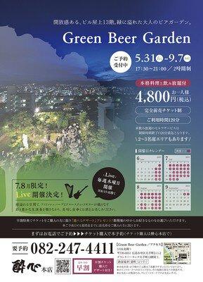 Green Beer Garden