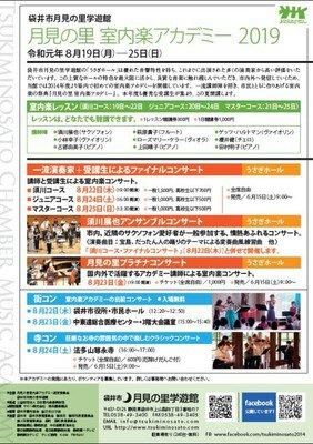 月見の里室内楽アカデミー2019「街コン」(袋井市役所)