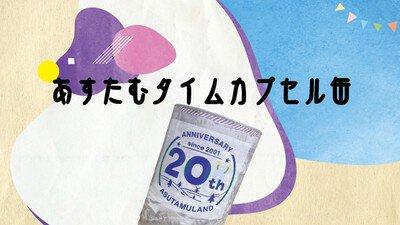 開園20周年記念工作「あすたむタイムカプセル缶」