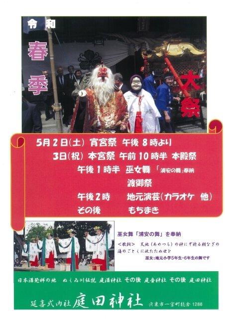 庭田神社春季大祭 <中止となりました>