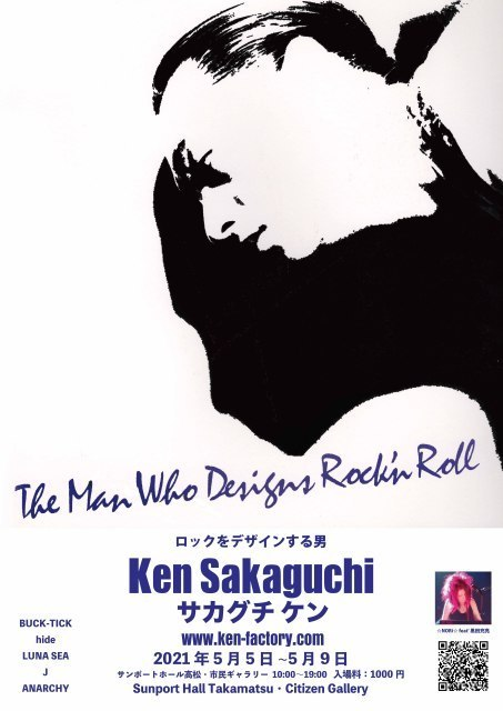 ロックをデザインする男 Ken Sakaguchi