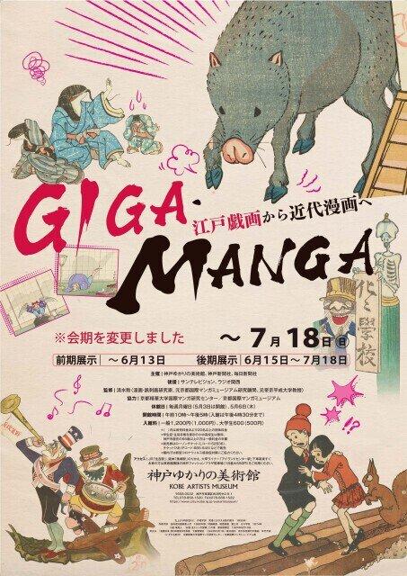 特別展「GIGA・MANGA 江戸戯画から近代漫画へ」